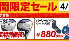 ≪期間限定≫ ゴルフアイテムが嬉しい会員限定特別価格♪