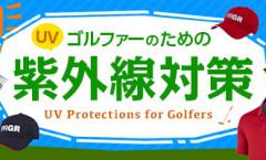 ゴルファのための紫外線対策