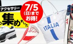 【7/5まで期間限定】毎週追加のゴルフバッグ&アクセサリー安価アイテム