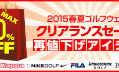 MAX40%OFF♪ 2015 春夏ゴルフウェア クリアランスセール再値下げ!