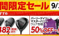 【明日まで】9/30までの7日間限定セール★新商品最新ランキング♪