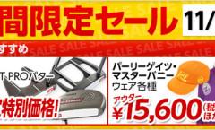 本日終了の5日間限定セール★2016 ゴルフウェア福袋続々追加販売開始♪