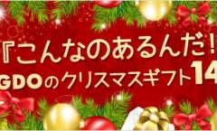 【60%OFF】今の季節に大活躍!フィドラ秋冬ウェアが在庫限りの大特価