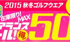 対象商品大量増加★メンズクリアランスセール在庫限りMAX50%OFF♪