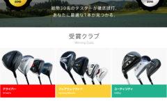 HOTLIST JAPAN 2016 メダル受賞クラブ決定!バイヤーおススメ商品も掲載♪