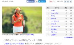 【必見!】イ・ボミ選手、鈴木愛選手、横峯さくら選手着用のウェアご紹介します♪