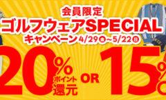 【本日最終日】会員限定ゴルフウェアSPECIALキャンペーン