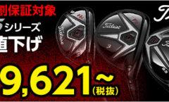タイトリスト915シリーズが大幅値下げで29,000円台~から♪