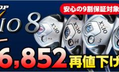ゼクシオ8ドライバーが再値下げで36,000円代★レインウェア特集♪