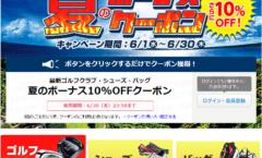 【本日終了!】最新ゴルフクラブクーポンキャンペーン