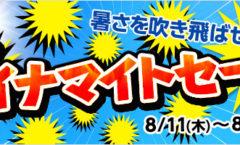 【8/17までの期間限定】ゴルフグッズ真夏のダイナマイトセール!