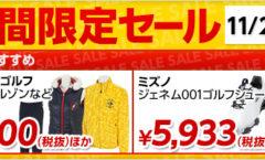 衝撃特価の『7日間限定セール』11月27日(日)まで開催中!