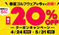 期間限定20%OFF★【メンズ&レディース】春夏ゴルフウェア