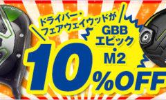 【6/25までの期間限定】人気のクラブ★エピック&M2★が10%OFF♪
