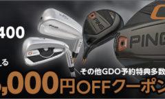 NEWモデル★ピンG400シリーズ&ぶっ飛びスリクソンXボール♪