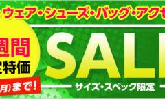 【1週間限定企画】クラブ・バッグ・シューズ・アクセサリー 一部スペック限定セール