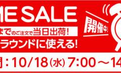 【タイムセール開催】本日7:00~14:00までの時間限定です!