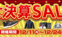【24日(日)まで大決算】年内最後の大売り出し!2017大決算セール開催