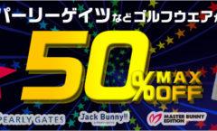 【MAX50%OFF】パーリーゲイツ・マスターバニー・ジャックバニー大特価