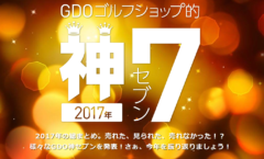 【ひと足早い】今年一番売れたGDOゴルフショップ神セブン2017