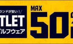 【MAX50%OFF】春夏ゴルフウェアアウトレット