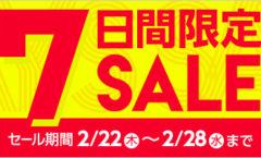7日間限定セールが明日2/28まで!