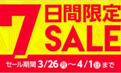 4/1までの7日間限定セールがスタート!