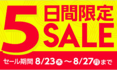 【8/27まで】5日間限定セール