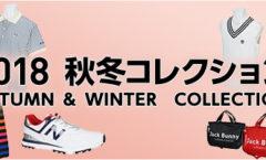 ★2018年秋冬モデル特集★ジャックバニー、アディダス、マスターバニーが人気!