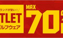 ★MAX70OFF★2018年秋冬ゴルフウェア