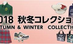 2018年秋冬新作コレクション 開催中!