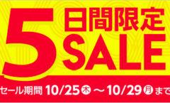 ★10/29まで★5日間限定セール開催中