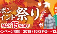 【MAX15%OFF】秋のクーポンポイント祭り