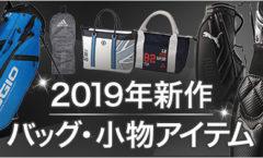 2019年 新作バッグ・小物アイテム