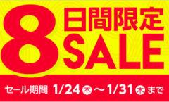 ★8日間限定セール開催中★ブリヂストン フリースジャケットが¥2,300円!