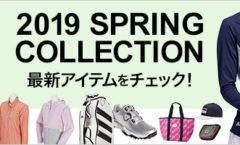 見逃すな!2019春夏新作コレクション