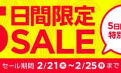 ★2/25まで★5日間限定セール開催中!