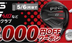 最新のG410が最大3,000円OFFクーポン♪