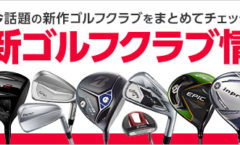 最新ゴルフクラブ情報!