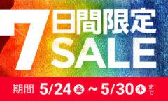 【5/30まで】7日間限定セール開催中!