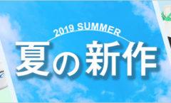 2019 夏の新作コレクション!
