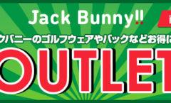 ★OUTLET★ジャックバニーのゴルフウェアやバッグなどお得にゲット