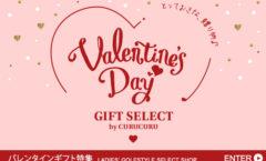 """【特集】大切な人に、自分に「バレンタイン""""GOLF""""ギフト」/いち早く春の新作♪"""