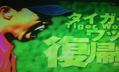 ≪見逃すな!≫タイガー・ウッズ復帰初戦&松山英樹初出場のヒーローワールドチャレンジ