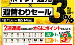 ≪12/1~12/14≫年末ボーナスキャンペーン♪