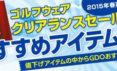2015年春夏MAX30%OFF♪おすすめクリアランスセール特集