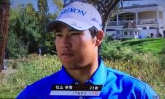 松山英樹参戦の2016 フライズドットコムオープン 最終日
