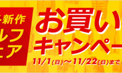 【MAX15%OFF/ ポイント20%還元】期間限定お買い得キャンペーン開催中♪