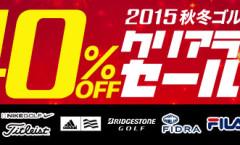 MAX40%OFF 2015秋冬ゴルフウェア クリアランスセール♪