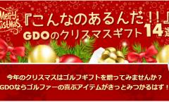 クリスマスギフト14選★タイトリスト最旬ゴルフバッグ♪